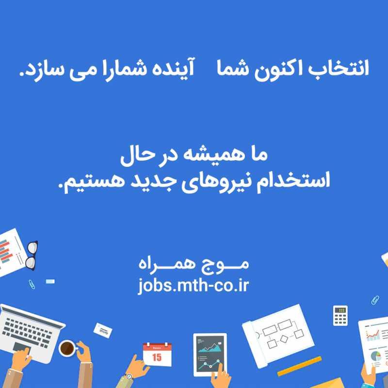 استخدام در شرکت موج همراه