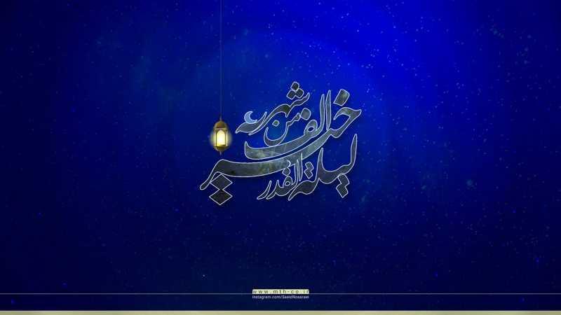 شب قدر است بخوانید الهی به علی