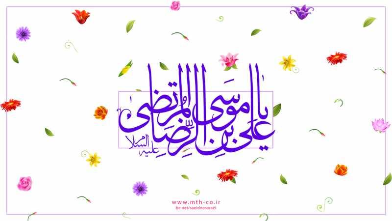نموده جلوه به عالم امام هشتم دلها