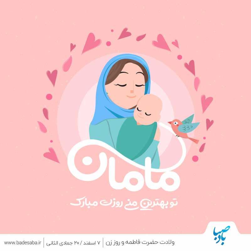 روز فاطمهزهرا(س) است، روز مادر!
