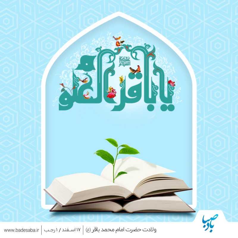 تجلّیِ پیوند دانش و دین