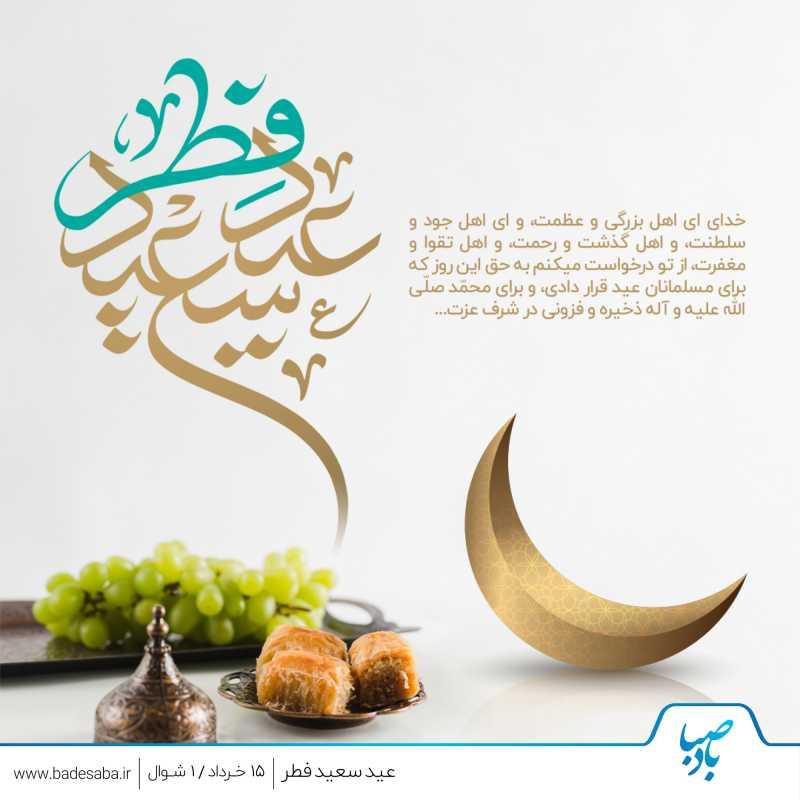 عید فطر تابش انوار لاهوتی