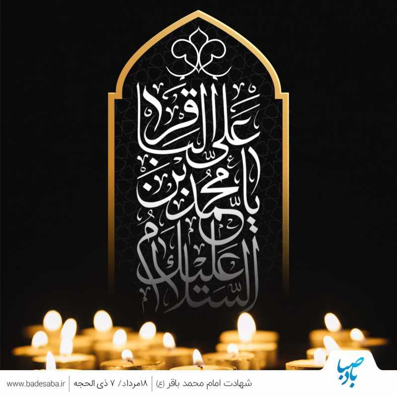 امام محمد باقر ستاره علم نبوی