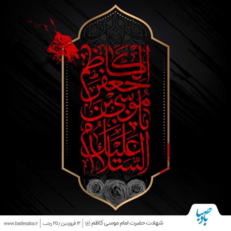شهادت زندانی آل نبی تسلیت باد