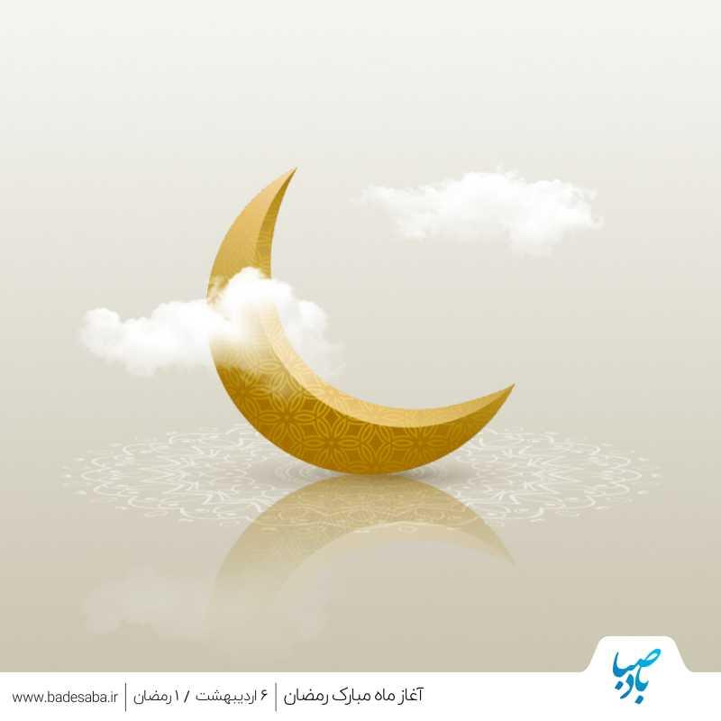 نزول ماه مبارک رمضان