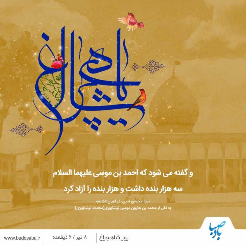 شیراز غرق در نور شاه چراغ است امشب