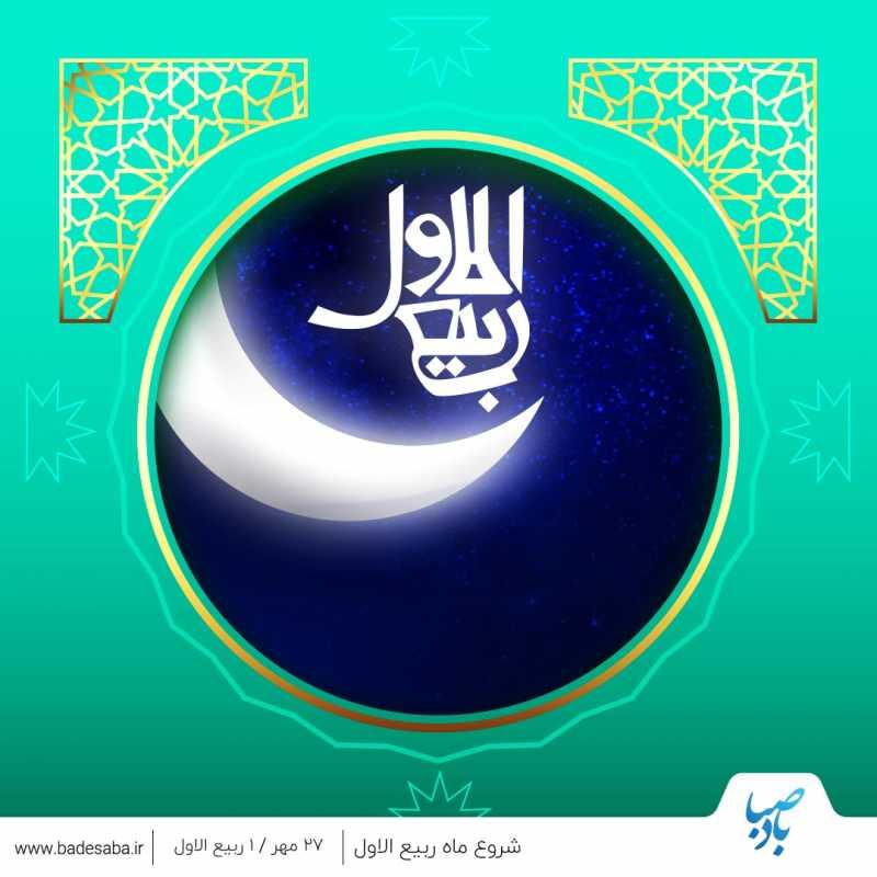 ربیع مزین به قدوم آخرین نبی است و امامت آخرین وصی
