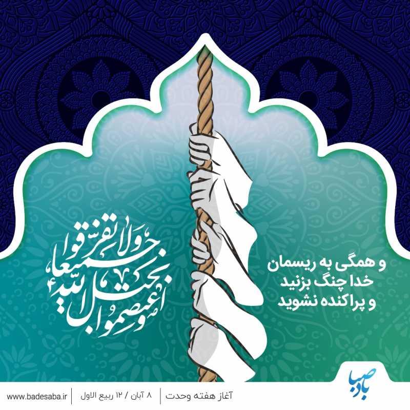 پیامبر (ص)، اولین معمار «وحدت اسلامی»