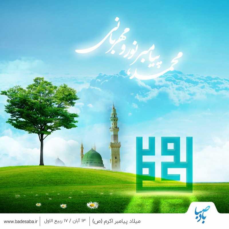 ولادت پیامبر اکرم (ص) و امام صادق (ع) مبارک باد