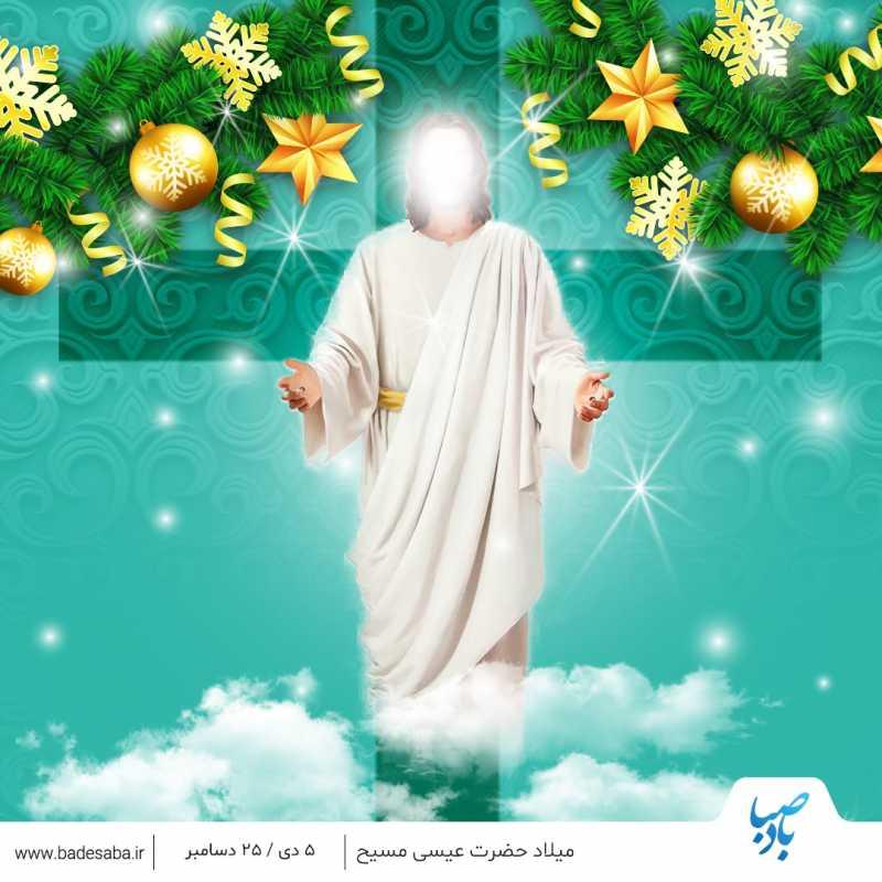 میلاد با سعادت حضرت عیسی مسیح (ع) مبارک باد