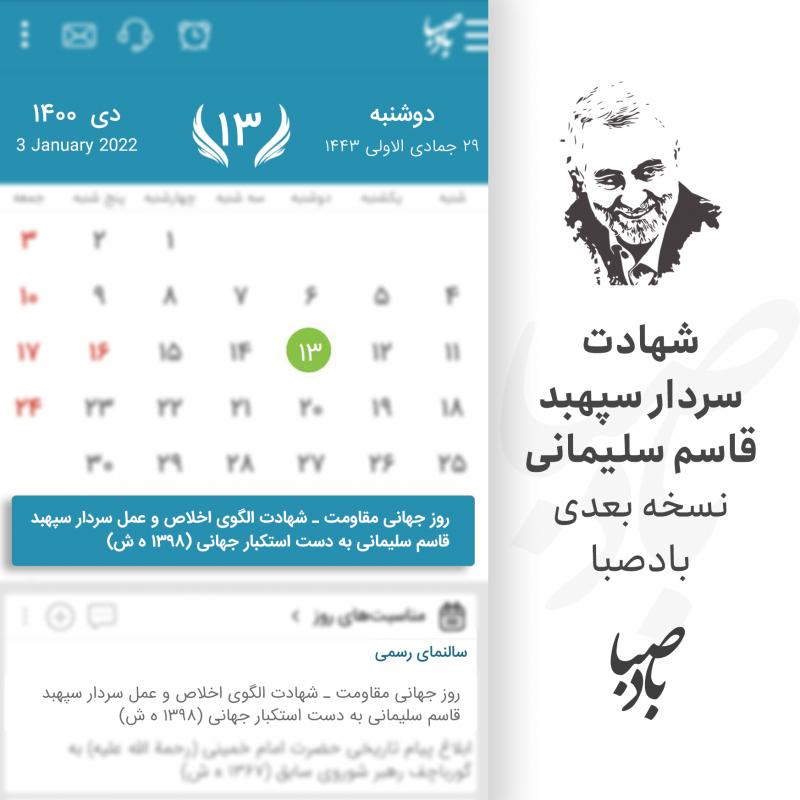 بیانیه بادصبا در ارتباط با مناسبت شهادت سردار دلها