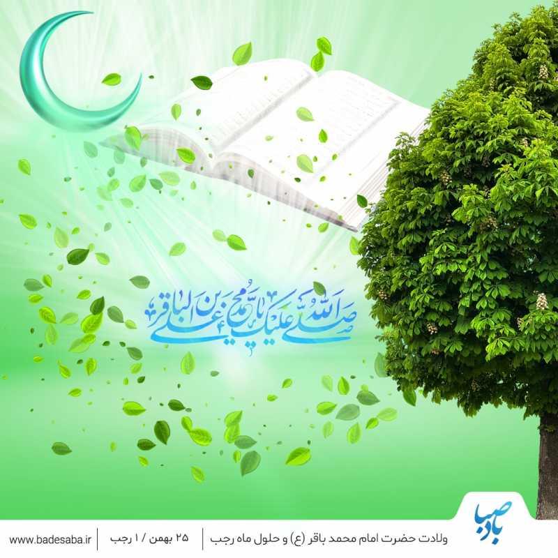میلاد باقر آل محمد(ص)، زینتبخش ماه رجب