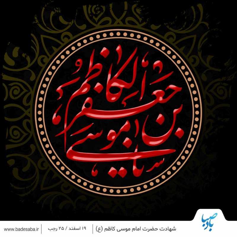 شهادت بابالحوائج (ع) تسلیت باد