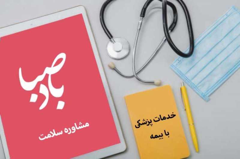 مشاوره آنلاین پزشکی با بیمه