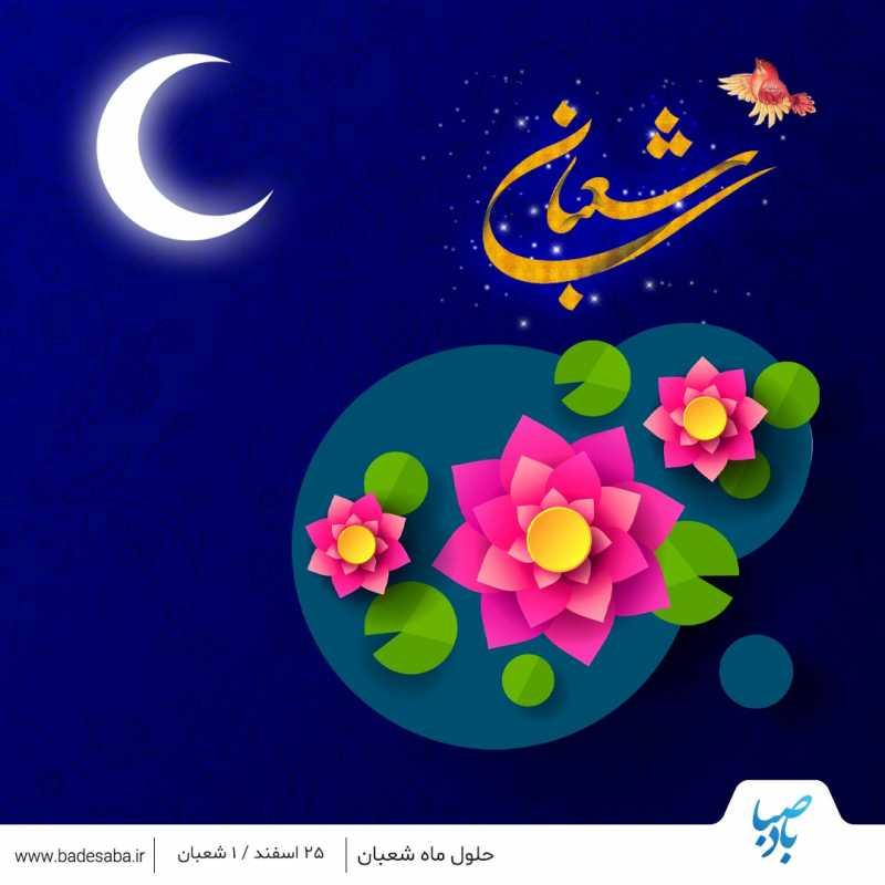 حلول «شعبان»، ماه سرشار از خیر و برکت مبارکباد