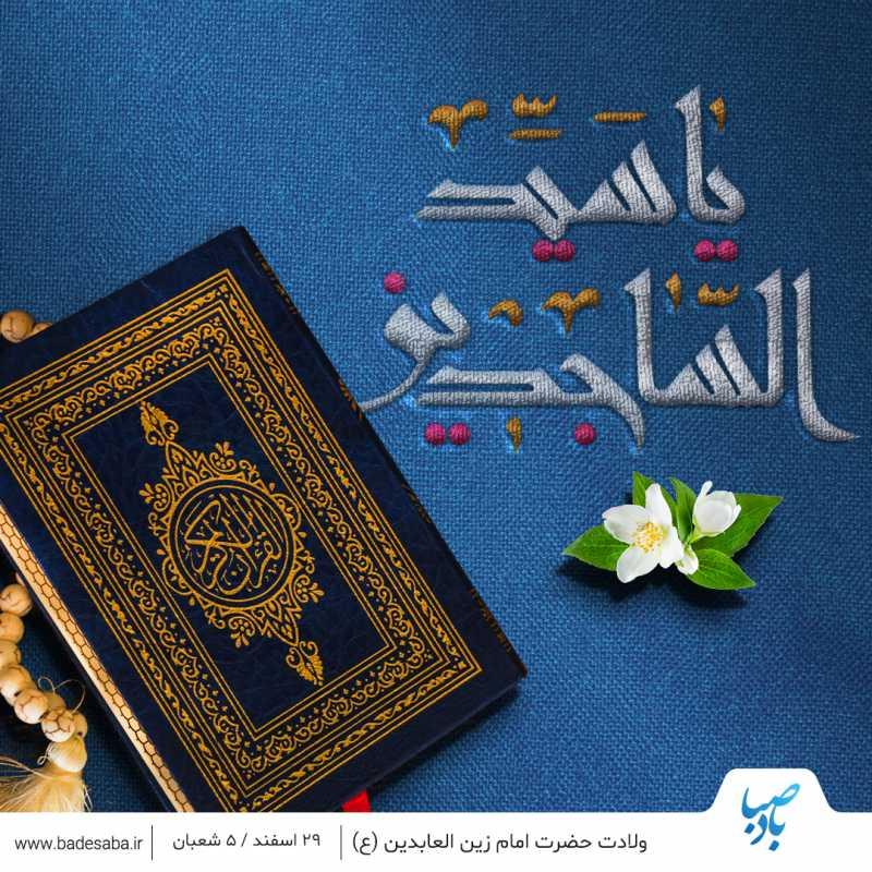 میلاد سجادهنشین شبهای مناجات آل محمد(ص) مبارک