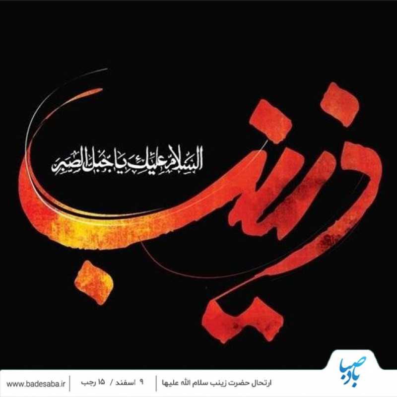 وفات حضرت زینب کبری(س) تسلیت باد
