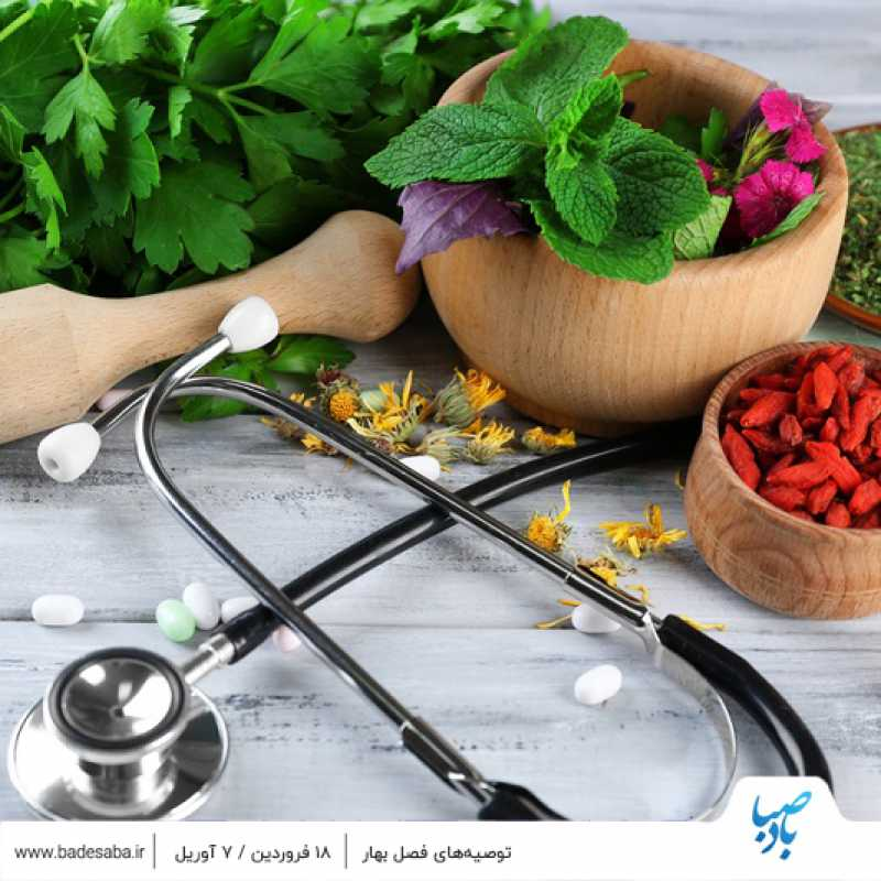 تدابیر فصل بهار از دیدگاه طب سنتی و ایرانی