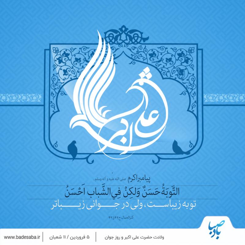 میلاد آینه سیمای حضرت محمد(ص) است