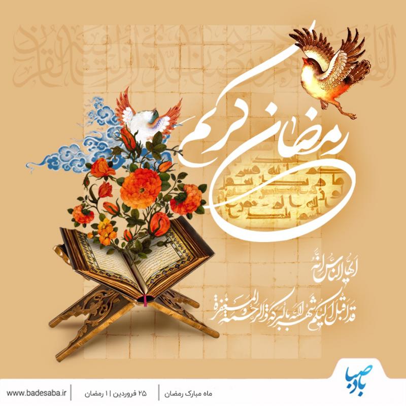 «رمضان»، کلید خلوتگاه معبود و بنده است