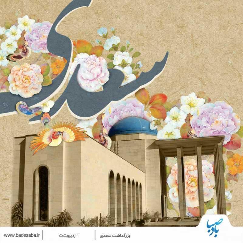 اول اردیبهشت، روز بزرگداشت «سعدی شیرازی»