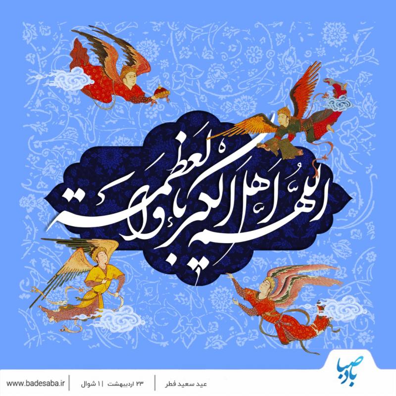 «فطر»، عید بازگشت به فطرت است