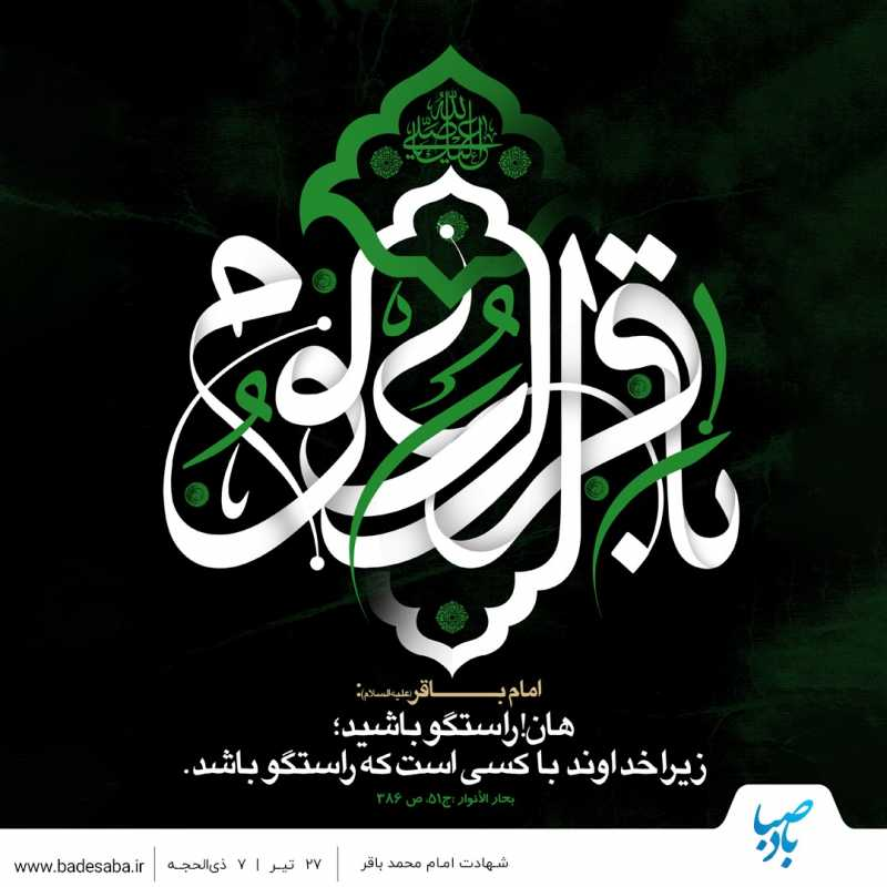 شهادت پنجمین پیشوای علم و ایمان؛ حضرت امام محمد باقر علیهالسلام