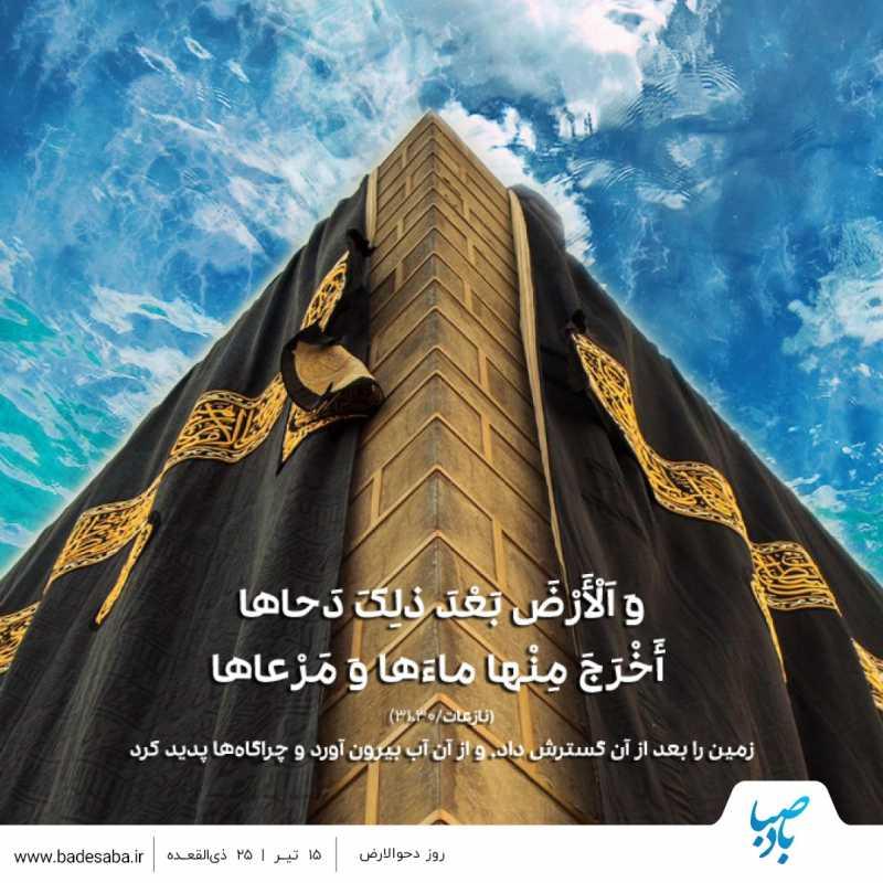 تنزیل نخستین رحمت الهی در روز دحوالارض بر مومنان مبارک