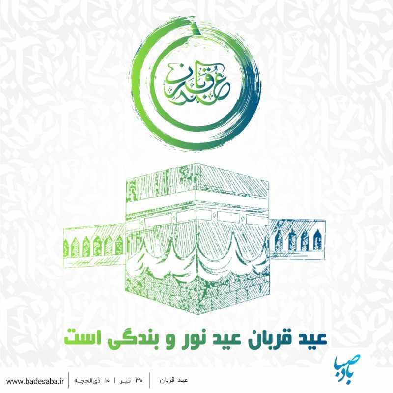 مبارک باد عید قربان؛ عید کرامت انسان و سرآغاز حکومت توحید
