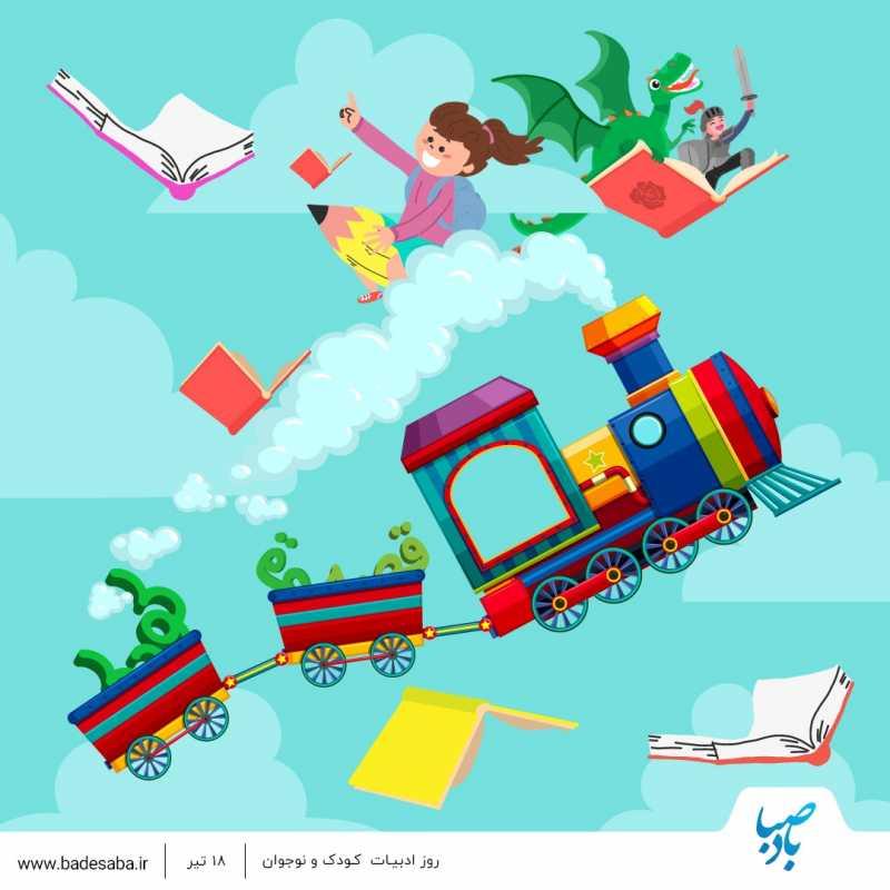 روز ادبیات کودک و نوجوان گرامی باد.