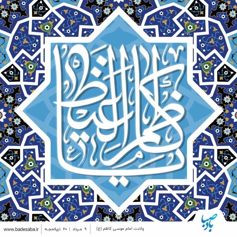 میلاد امام موسی کاظم (ع) بهار اجابت دعا است
