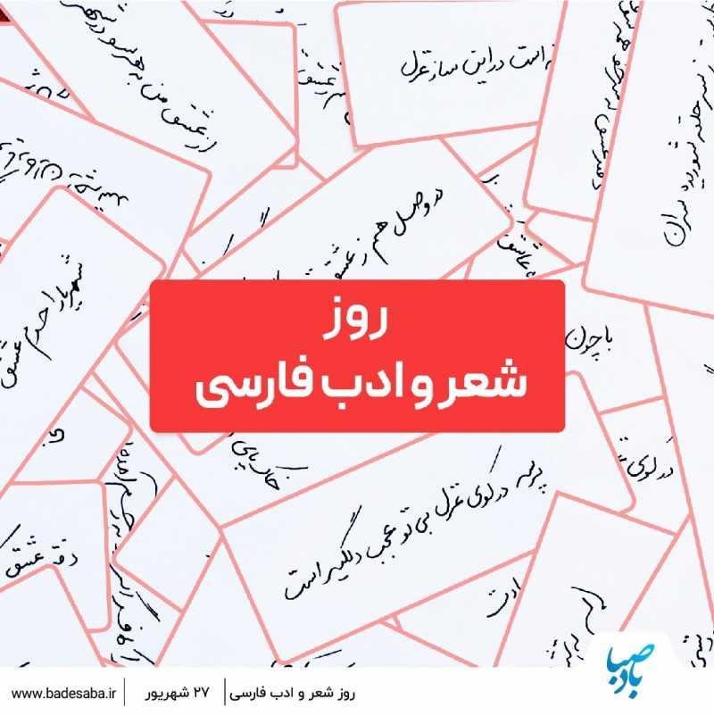 بزرگداشت شهریار و روز شعر و ادب فارسی
