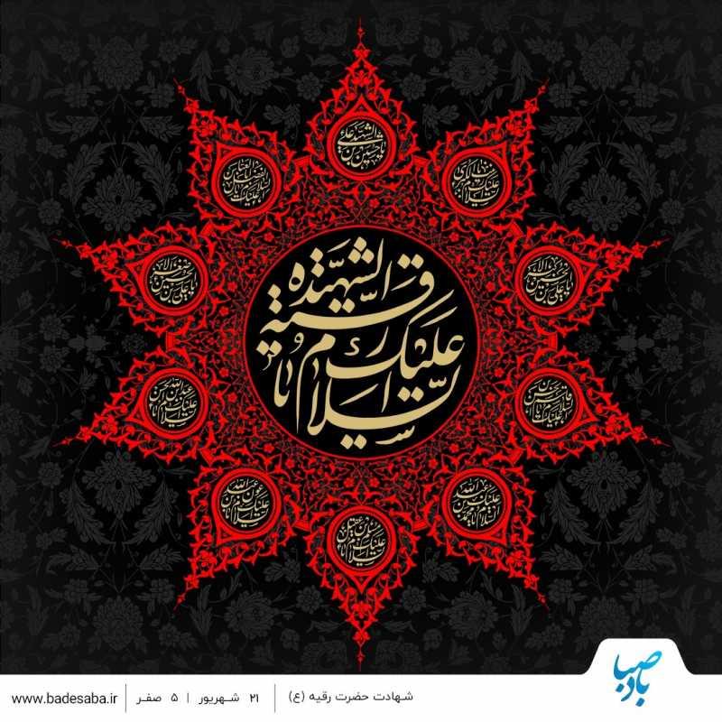 شهادت غمانگیز حضرت رقیه(س) تسلیت باد.